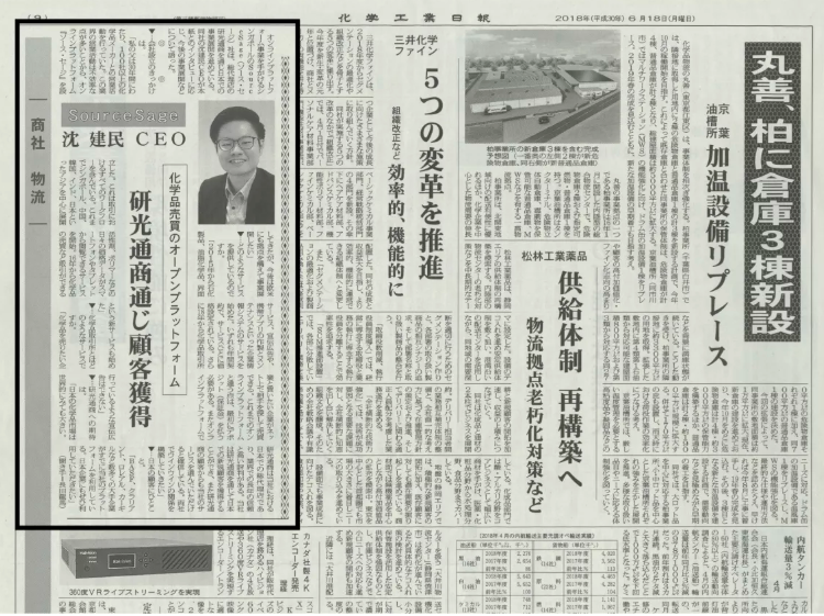 sourcesage in japanese newspaper